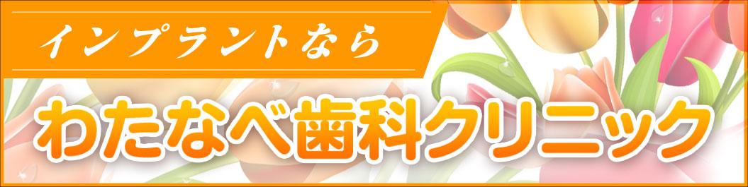 静岡 インプラントなら【わたなべ歯科クリニック】